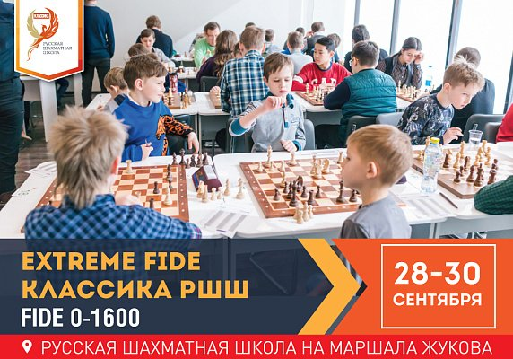 Extreme FIDE КЛАССИКА РШШ: FIDE 0-1600