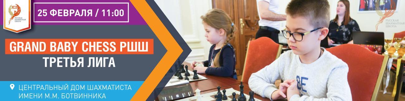 оттенок фуксии шахматный турнир для детей постоянно